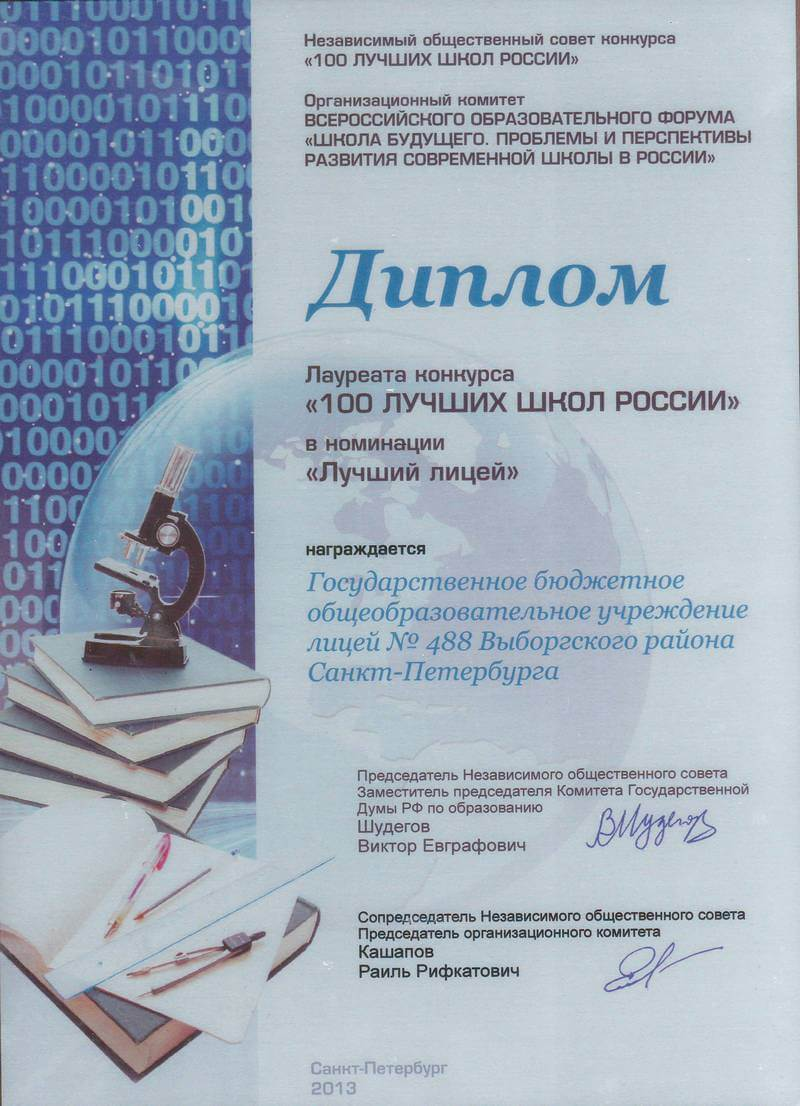 100 лучших школ России