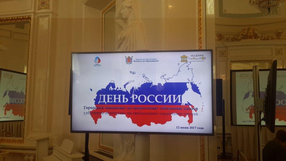 День России 2017 год