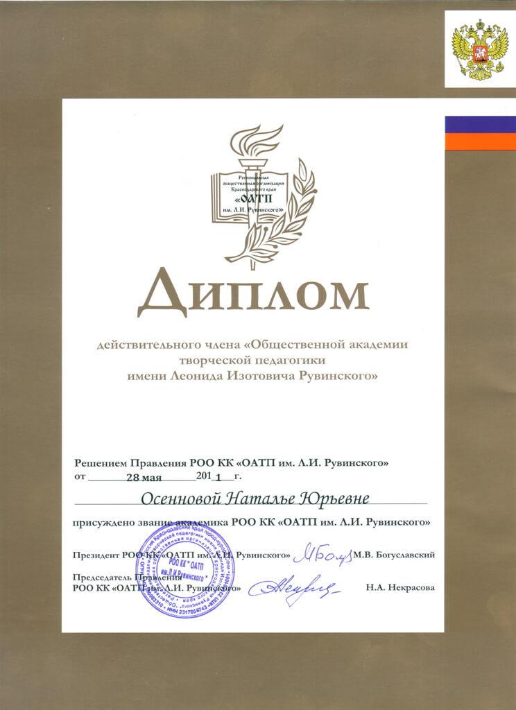 Школа России - 2011