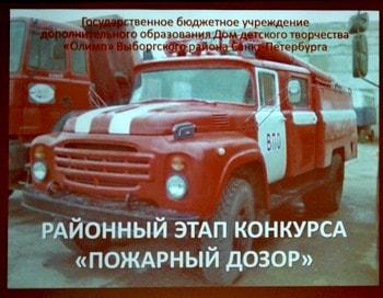 22 марта состоялся районный этап конкурса «Пожарный дозор»