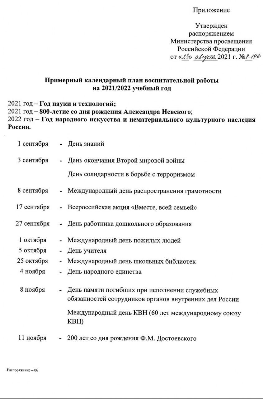Примерный календарный план